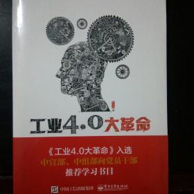 工业4.0大革命