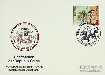 台湾1982年德国汉堡邮展外展纪念卡