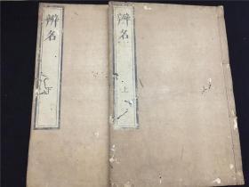 乾隆5年和刻《辨名》3册全,荻生徂徕儒家学说,关于仁义礼智中庸元亨利贞五常君子小人王霸的解说。精写刻,孔网惟一
