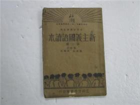 民国21年版 小学初级学生用《新主义国语读本》第三册