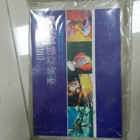 最终幻想调律师篇 有光盘