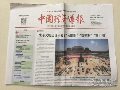中国经济导报 2018年 5月24日 星期四 本期共12版 总第3272期 邮发代号:1-184