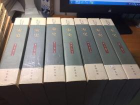 二十四史  简体字本 简装版 宋史(44.45.47.48.49.50.51)7本合售