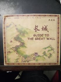 北京手绘旅游地图:长城【典藏版】