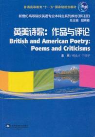 英美诗歌:作品与评论(修订版)/新世纪高等院校英语专业本科生系列教材
