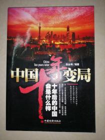 中国十年 变局