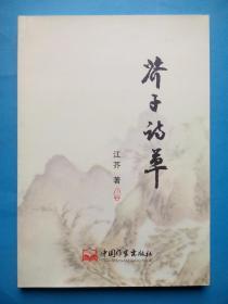 芥子诗草,中江文史