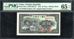 PMG评级币65分 一套人民币 小工农 拾元 一版十元 10元 一版工农