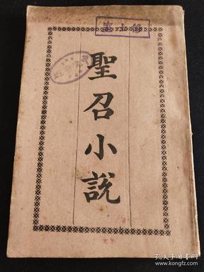 1926年河北献县天主堂印《圣召小说》
