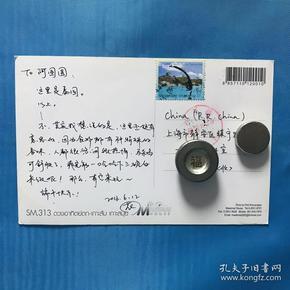 秦国邮票实寄封明信片