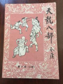 天龙八部 第一卷(上册)
