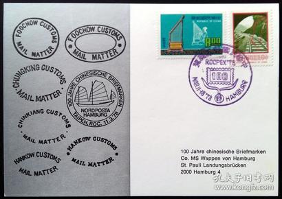 台湾1978年邮票发行百年汉堡邮展外展纪念卡之一 销汉堡邮展纪念戳