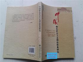 中国特色社会主义理论体系研究:以研究中心名义在中央报刊发表理论文章汇编(2003-2008年) 中国社会科学院中国特色社会主义理论体系研究中心  编 社会科学文献出版社 9787509711538 开本16