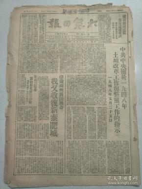 2019年07月24日大众日报(收复新泰肥城,中共中央关于1948年土地改革工作与整党工作的指示)268元包邮