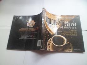 咖啡师指南——意大利浓缩咖啡原理与技术
