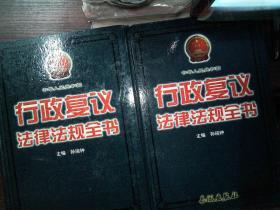 中华人民共和国行政复议法律法规全书 上下卷