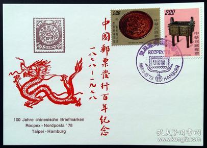 台湾1978年邮票发行百年汉堡邮展外展纪念卡之二 销汉堡邮展纪念戳