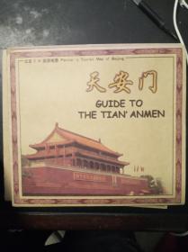 北京手绘旅游地图:走进天安门