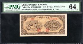 PMG评级币64分 一套人民币织布 伍元 一版五元 5元 一版织布