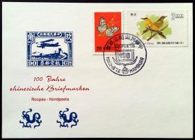台湾1978年邮票发行百年汉堡邮展外展纪念卡之三 销汉堡邮展纪念戳