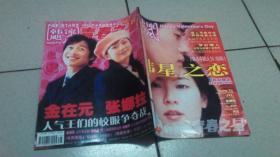 青春之星韩流飓风 .韩星之恋  2003.3总118期