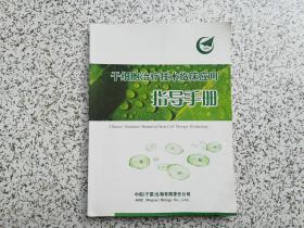 干细胞治疗技术临床应用指导手册