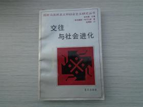 交往与社会进化——国外马克思主义和社会主义研究丛书