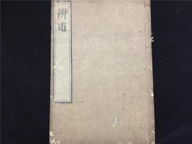 康熙61年和刻《辨道》1册全,荻生徂徕儒家学说,专篇论孔孟之道,享保七年(1722年)自跋,写刻精美,较初印本,孔网惟一