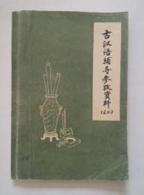 《古汉语辅导参考资料--之二》