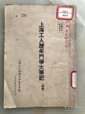 《上海工人历年斗争大事记》初稿————1952年上海工人运动史料委员会内部参考资料!!!!