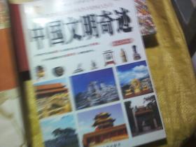 中国文明奇迹