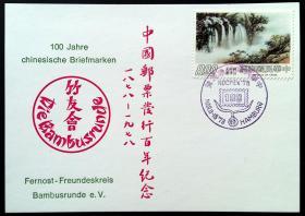 台湾1978年邮票发行百年汉堡邮展外展纪念卡之四 销汉堡邮展纪念戳