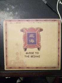 北京手绘旅游地图:走进北海