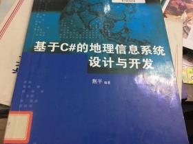 基于C#的地理信息系统设计与开发(馆藏)