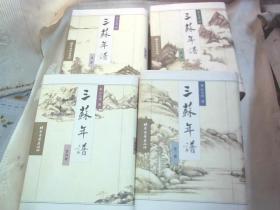 三苏年谱(一、二、三、四、册卷全)