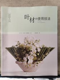 叶材的使用技法(2019.1重印)