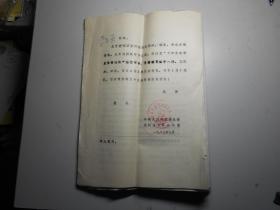中国共产党天津县组织史资料(讨论稿,油印本)
