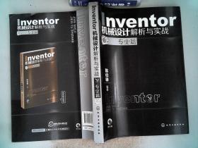 Inventor机械设计解析与实战(专业篇)