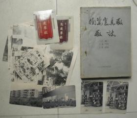 陶瓷窑具厂厂志(二稿即增删修订本)油印本