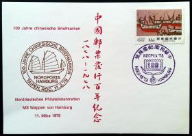 台湾1978年邮票发行百年汉堡邮展外展纪念卡之五 销汉堡邮展纪念戳