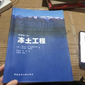 冻土工程(原著第2版)