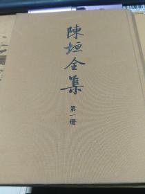 陈垣全集  第一册