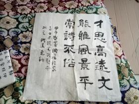 湖南省美术家协会理事、湖南艺术研究所副所长谢惠钧书法