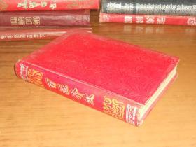 1956年老笔记本 百花齐放 武昌烈军属工厂(写有笔记)