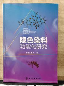 隐色染料功能化研 究
