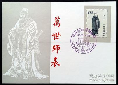 台湾1978年邮票发行百年汉堡邮展外展纪念卡之六 销汉堡邮展纪念戳