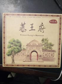 北京手绘旅游地图:恭王府【典藏版】