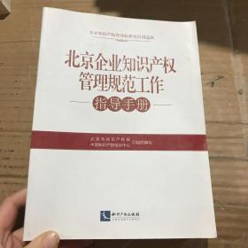 北京企业知识产权管理规范工作指导手册