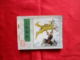 连环画 品相好的连环画《三败高俅》水浒之二十六  单本一册 1984年初版 黄全昌 黄全风 绘   品佳 书友可以配