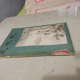 《长恨歌》(1957年版,大16开本 仅印3050册)